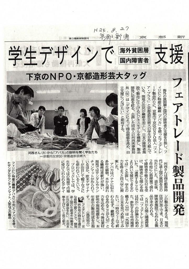 8月27日京都新聞、今年度京都造形大学と協働で進めている「アバカ・フェアトレード商品開発プロジェクト」の記事掲載